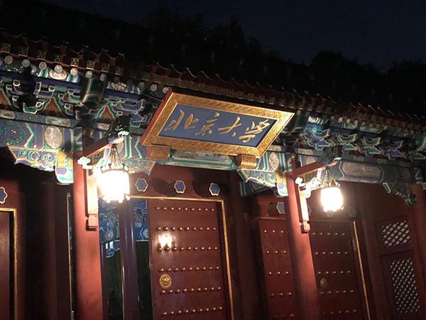 北京大学:决定按程序申请补录已退档的2位河南考生_教育家_澎湃新闻-The Paper
