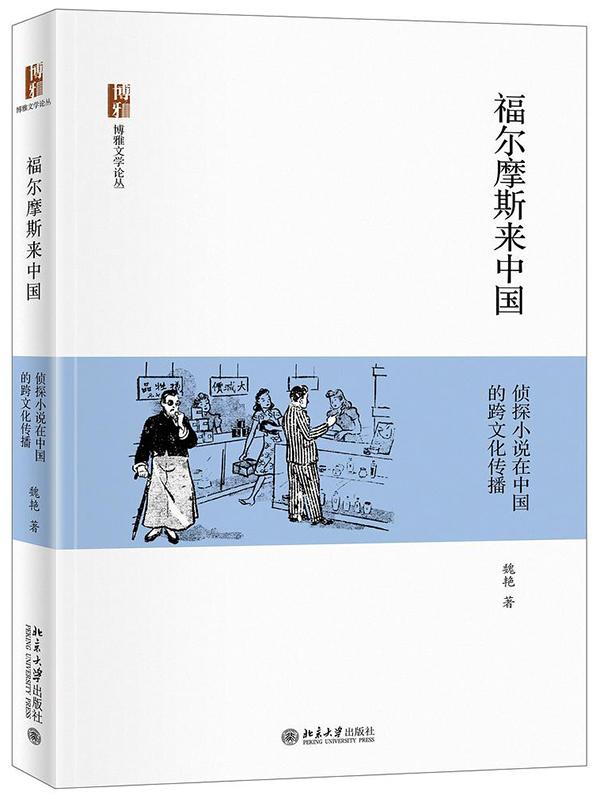 <b>常方舟评《福尔摩斯来中国》︳矛盾的侦探</b>