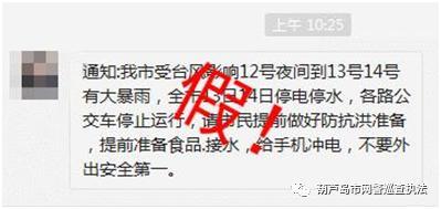 造谣暴雨全市停电停水停公交,辽宁64岁男子被拘留