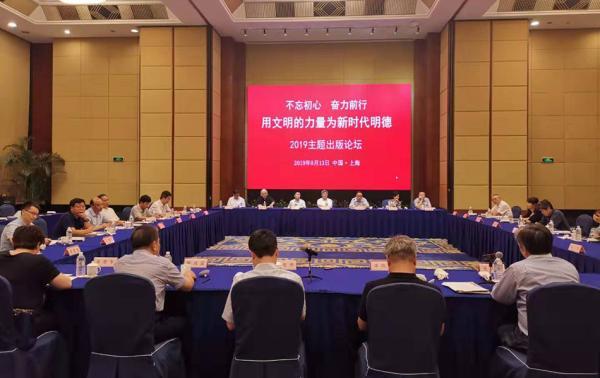 上海书展·论坛|主题出版怎么做才好看?把中国故事带给大众