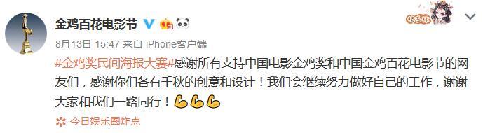 金鸡百花电影节官微回应民间海报设计大赛:感谢网友支持