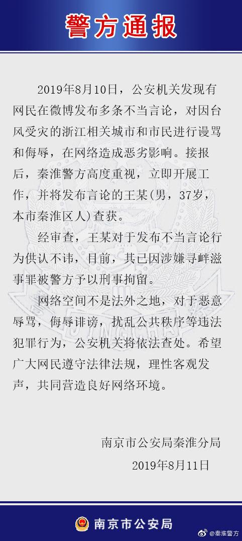 多人就台风受灾情况发表不当言论被拘,律师:言论需遵规守法