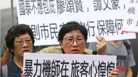 """长安剑:国泰航空、范思哲挑战中国统一底线,是自找""""凉凉"""""""