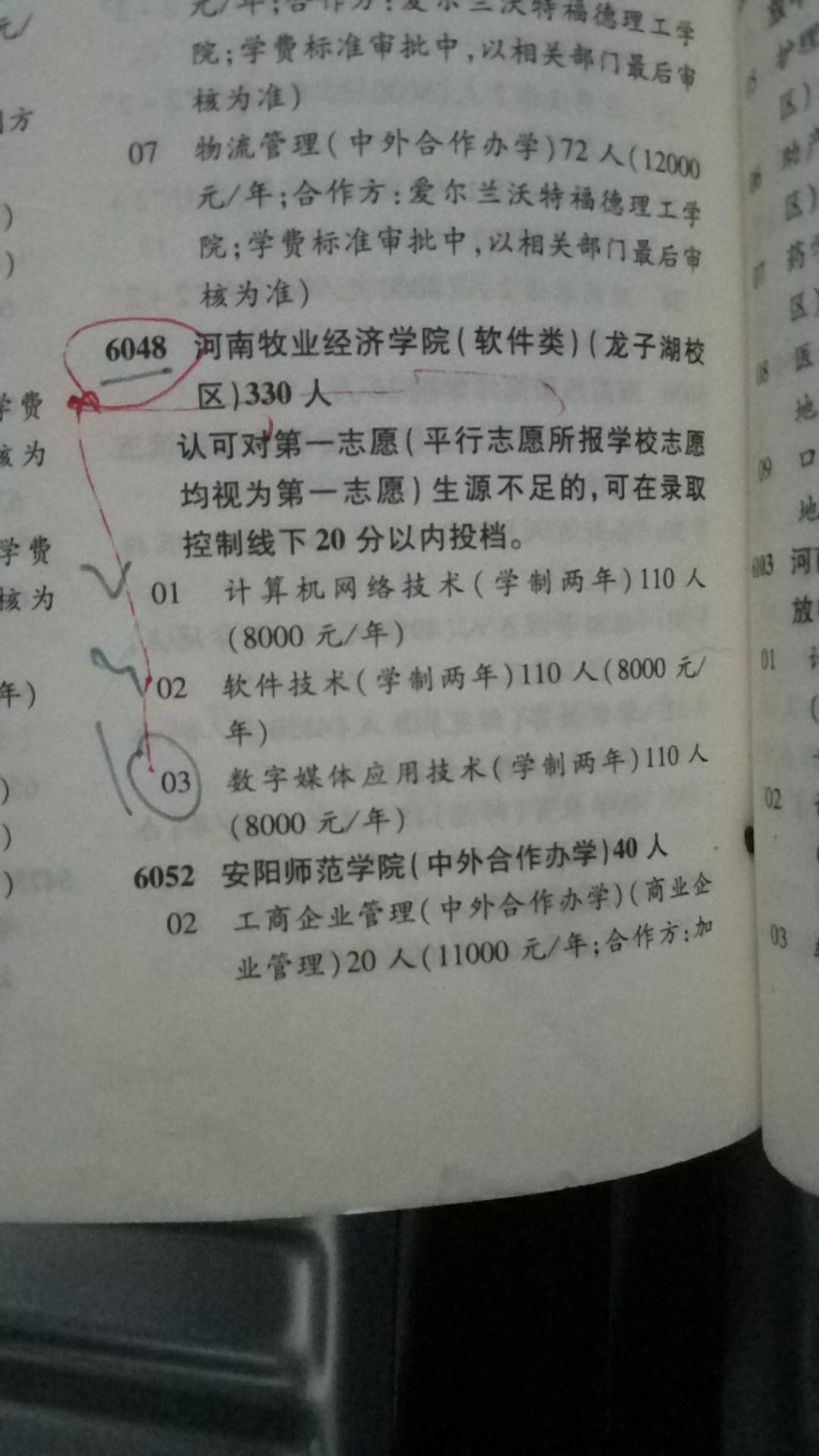<b>河南一高校录取时临时变更校区被指虚假招生,学校回应:合规</b>