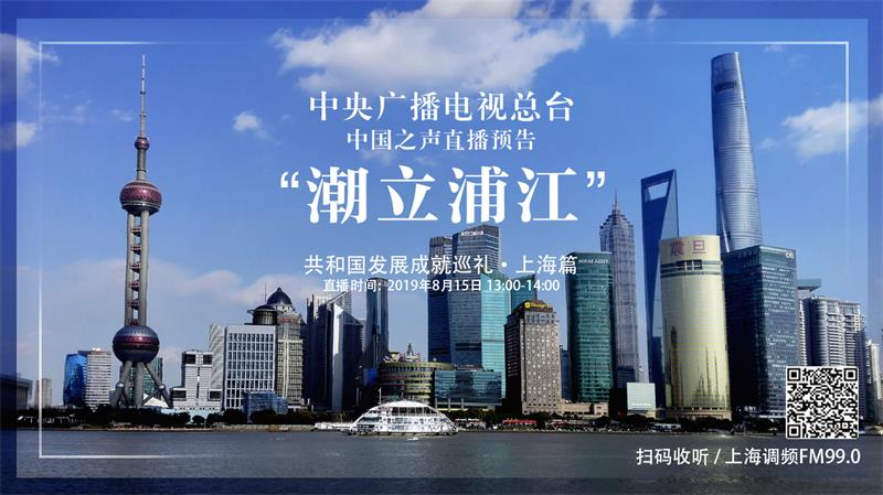 潮立浦江,《共和国发展成就巡礼·上海篇》直播预告