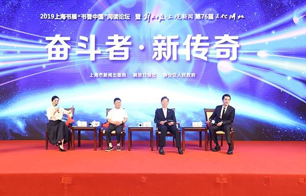 <b>上海书展|胡歌、阿来和王正华,各领域奋斗者都是时代新传奇</b>