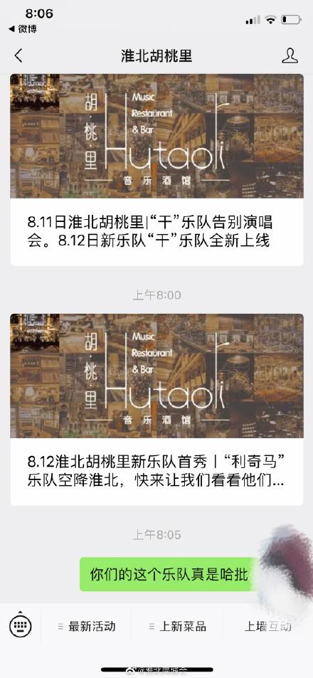 """安徽一酒吧驻唱乐队以台风""""利奇马""""命名,被指亵渎遇难者"""