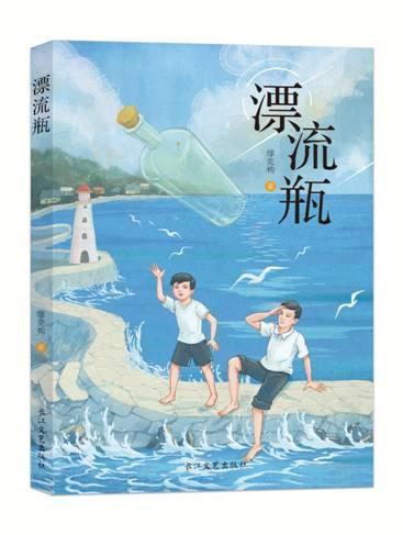缪克构新书《漂流瓶》发布,一部儿童的心灵成长史