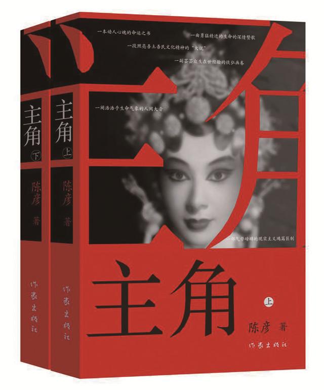 茅盾文学奖·人物|陈彦:在《主角》里呈现众声喧哗的时代