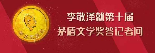 茅盾文学奖|作协副主席李敬泽就第十届茅盾文学奖答记者问