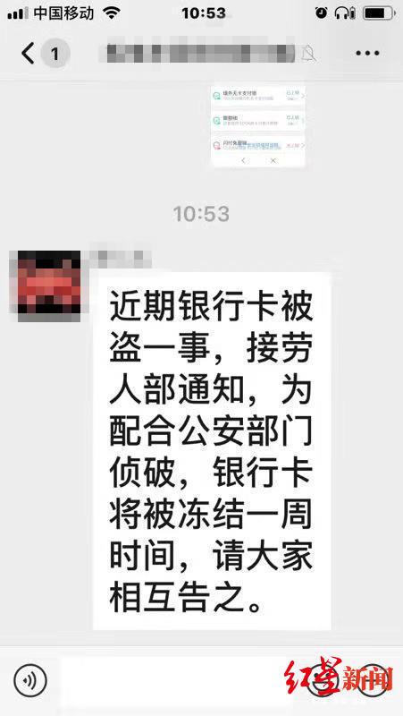 绵竹剑南春酒厂多名员工银行卡遭集体盗刷,警方介入调查