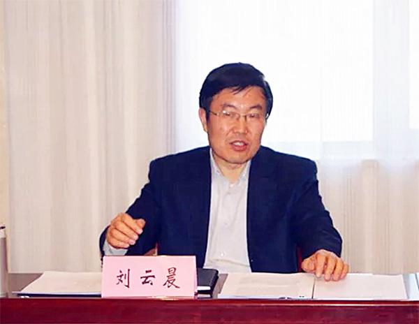 山西省吕梁市政协主席刘云晨主动投案接受审查调查