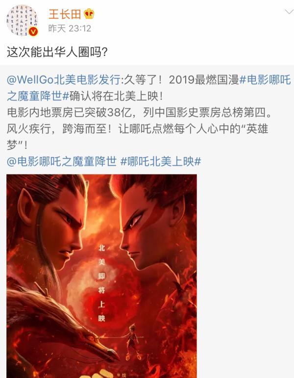 """《哪吒》将在北美和澳洲上映,王长田希望""""这次能出华人圈"""""""