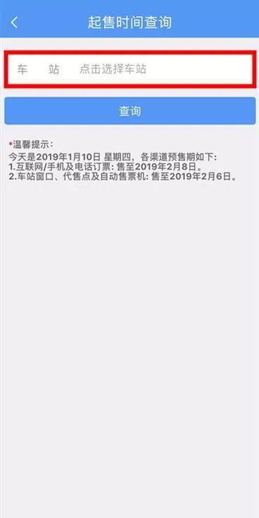 【聚焦】中秋小长假火车票今起开抢,手把手教你12...