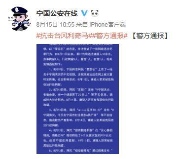 """""""利奇马""""过境期间,多地警方拘留涉防汛防台风造谣者十余人"""