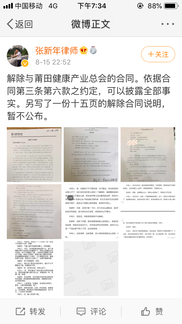 莆田系医院协会被指未履约,律师签约不足四个月提出解约
