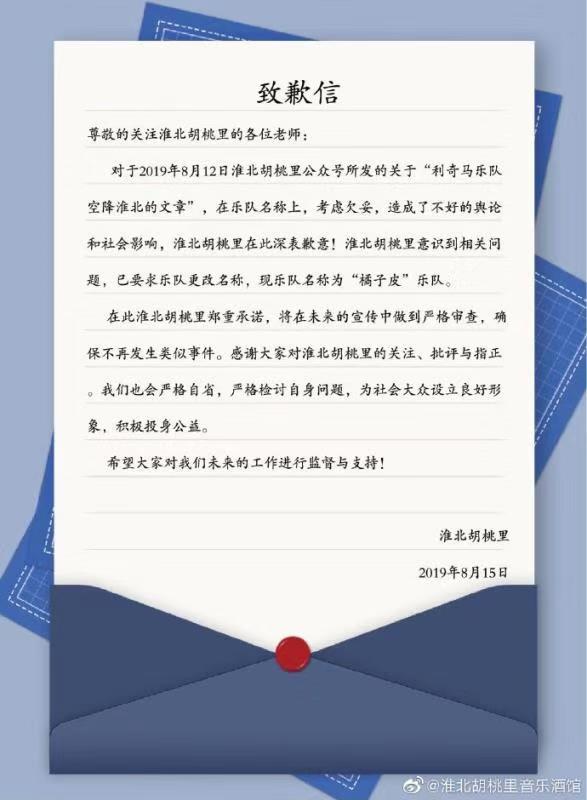 淮北文旅体局回应酒吧乐队取名利奇马:涉嫌违规,责令改名