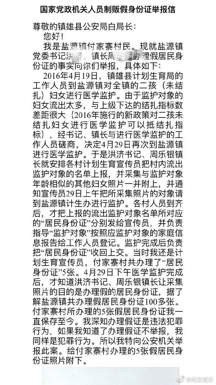 <b>云南盐源伪造多张身份证当事人仍任副镇长,称已裁定不予起诉</b>