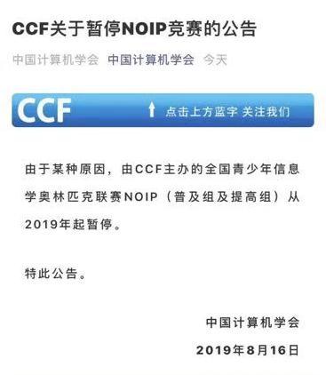 中国计算机学会暂停信息学联赛,家长担心孩子白准备