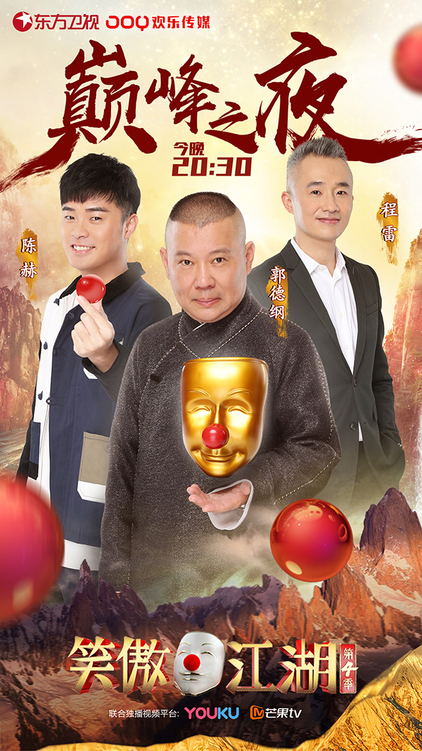 《笑傲江湖4》总决赛今晚东方卫视播出