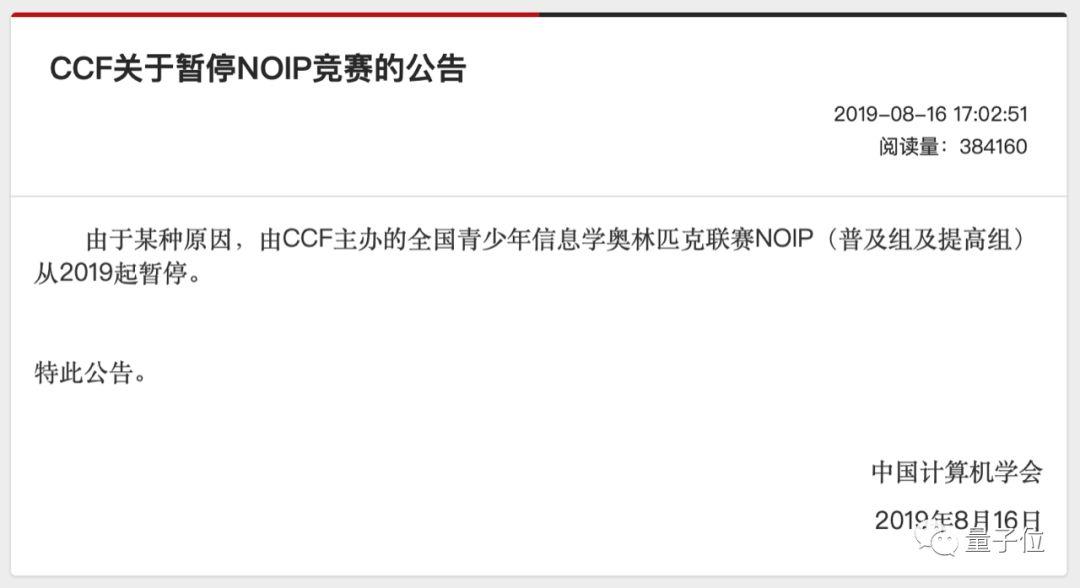 开赛前55天NOIP突然宣布停办,信息学奥赛路风波突起