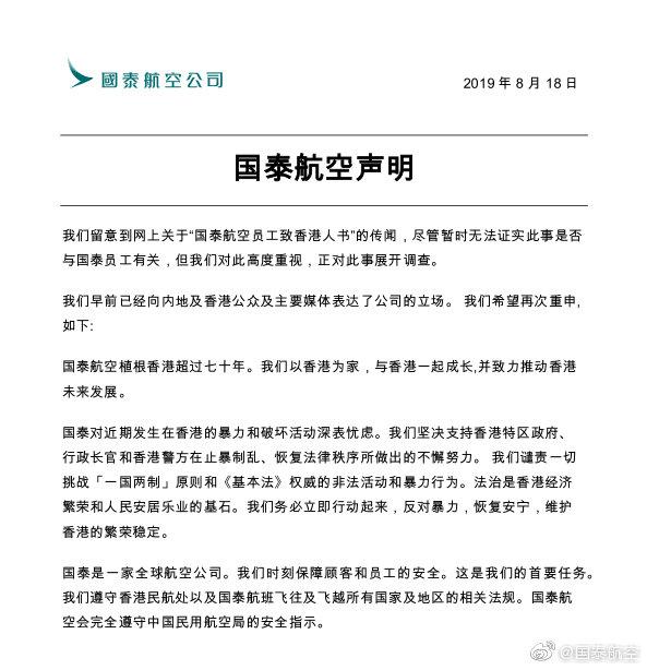 """国泰航空回应""""员工致香港人书""""传闻:正调查是否与员工有关"""