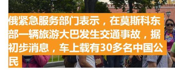 俄媒:莫斯科一载32名中国公民大巴发生事故,15人受伤