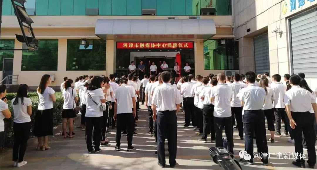 今天,河津市融媒体中心挂牌成立!