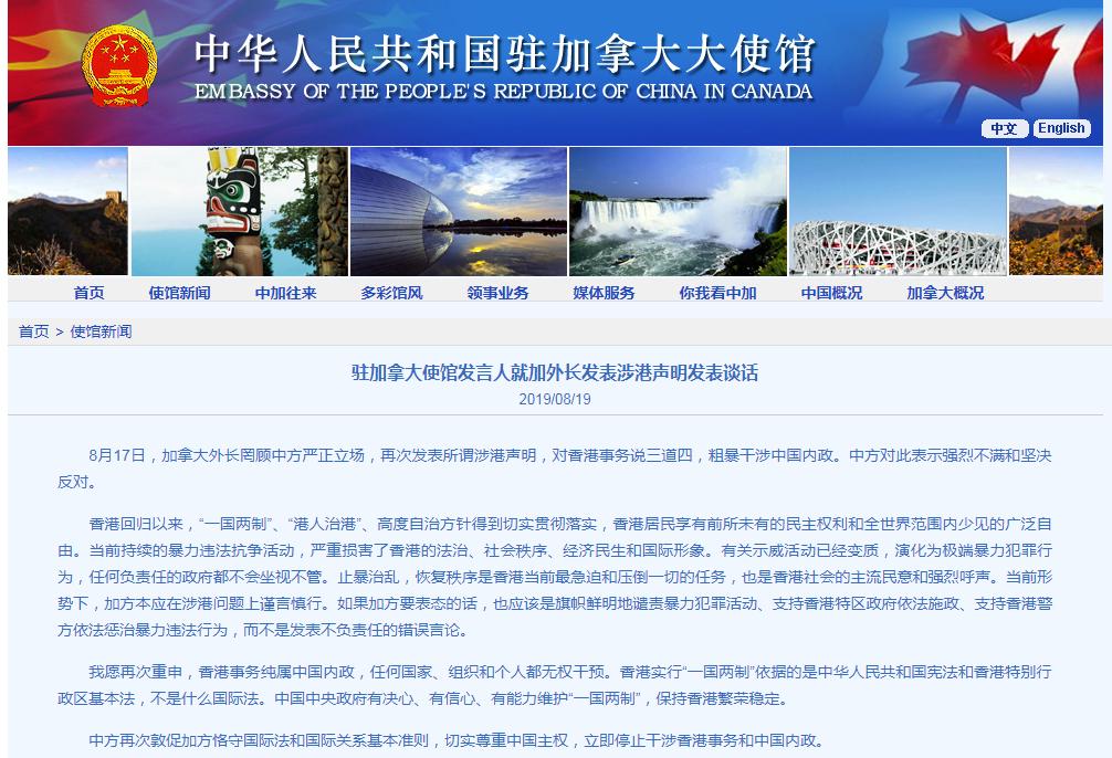 我驻加拿大使馆:再次敦促加方停止干涉香港事务和中国内政