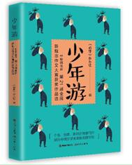 上海书展·新书|一场新概念,记载半部青春文学史
