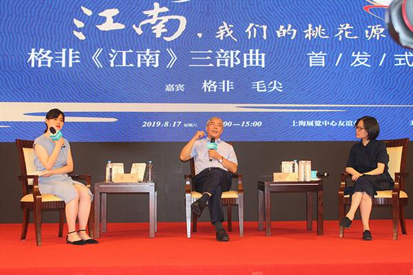 上海书展·新书|《江南三部曲》:历史中的个人