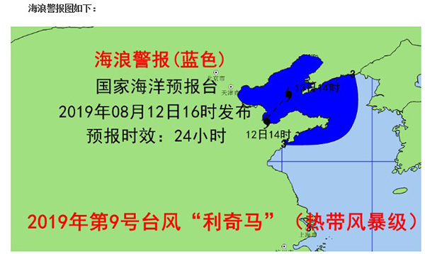 """台风""""利奇马""""强度有所减弱,风暴潮海浪警报均降为蓝色"""