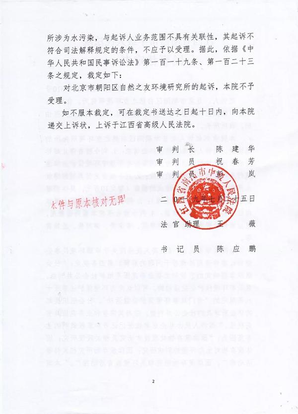 企业水污染环保组织提公益诉讼,南昌中院:不符条件不予受理