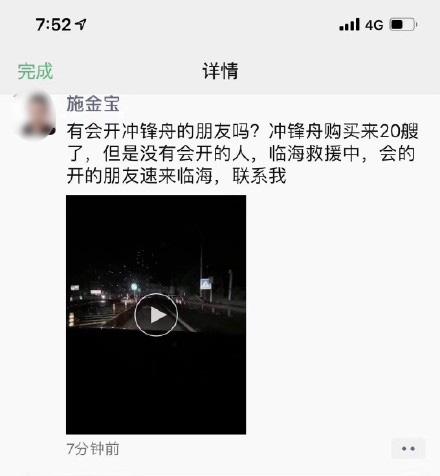 <b>台州府城内涝,市民携20艘冲锋舟驰援途中网上征齐驾驶员</b>