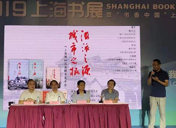 上海书展|《上海滩》丛书添新,记录时代变迁中的上海故事