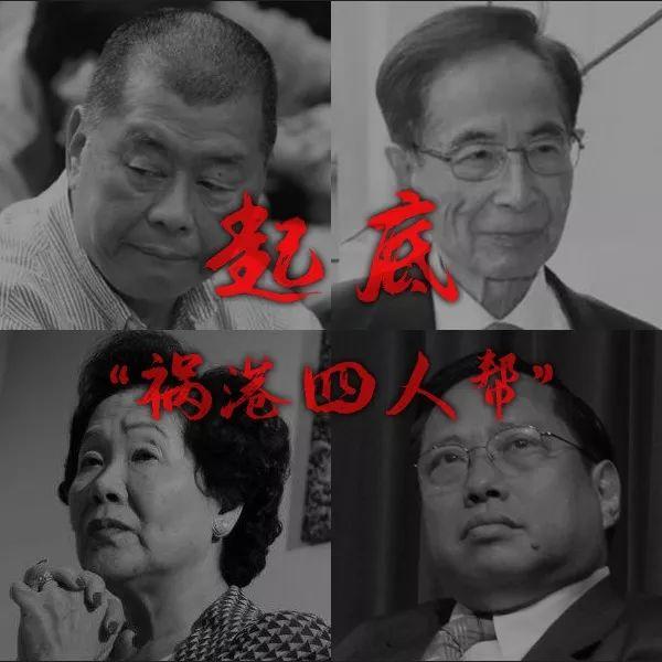 """""""祸港四人帮"""":黎智英、李柱铭、陈方安生、何俊仁"""