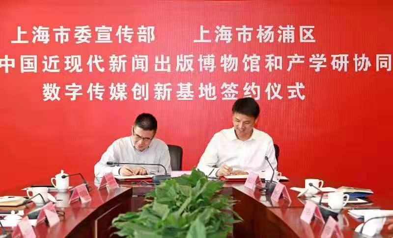 中國近現代新聞出版博物館落戶上海楊浦,預計2021年建成