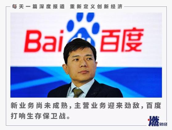 百度会跌出中国互联网公司前十吗?