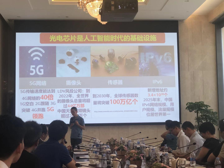 中科创星创始人米磊:光电芯片将引领5G和人工智能时代