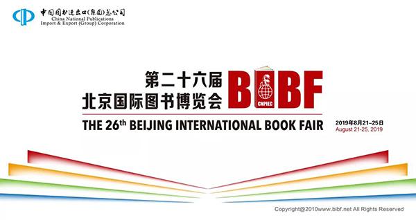 北京国际图书博览会开幕,展出30多万种全球最新图书