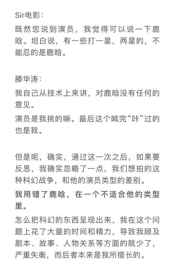 """滕华涛原话并非指责鹿晗,""""用错鹿晗""""不是说鹿晗是""""错""""的,而是说导演没有用""""对""""他。"""