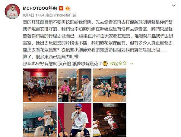 """热狗吐槽《中国新说唱》,让节目组别再""""挖洞""""给他们跳。"""