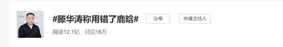 截至8月21日上午8时,#滕华涛称用错了鹿晗#阅读量超过12亿次。
