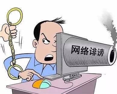 山东一当事人在网上辱骂法官,法院:犯寻衅滋事罪判刑二年