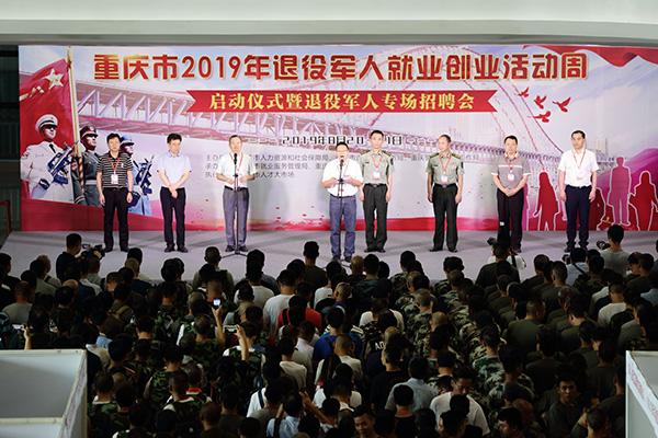 重庆举行退役军人专场招聘会,首日千余人与企业达成就业意向