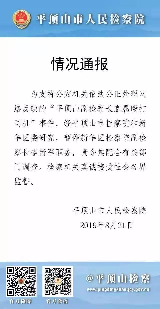 官方通报副检察长妻子、岳母打公交司机:涉事副检察长停职