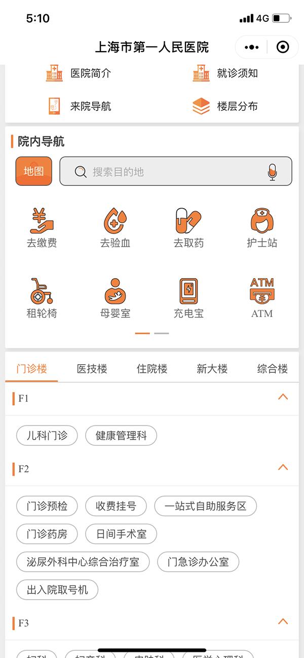 缓解高温天就诊焦虑,上海这家医院推智慧医疗让患者少跑腿