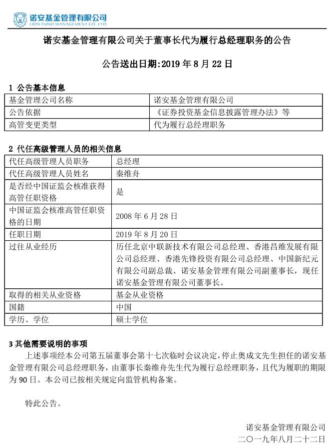 诺安基金总经理奥成文被停职,董事长代为履职90日