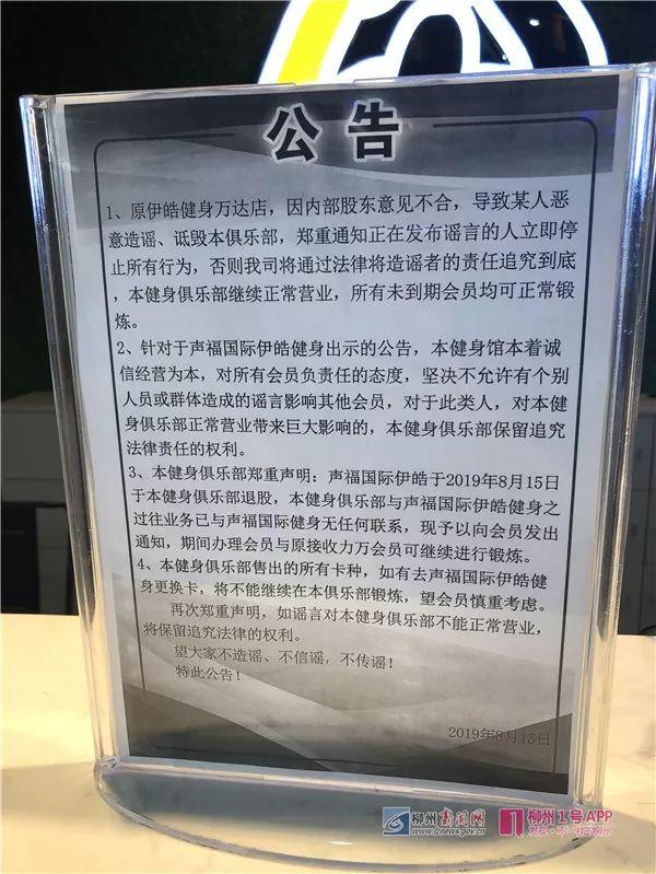 《极速快三娱乐》_老板意见不合,柳州这两家健身房上演抢客大战