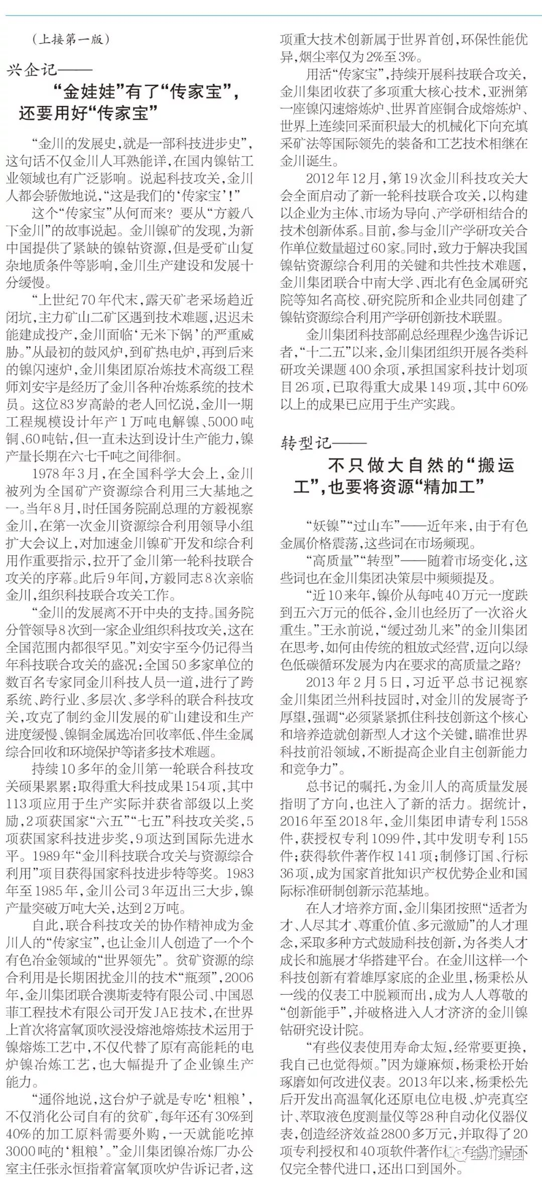【域外媒体看金昌】《经济日报》头版头条刊发
